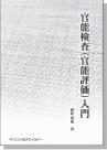[書籍] 【製本版 + ebook】 官能検査(官能評価)入門