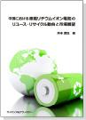 [書籍]中国における車載リチウムイオン電池の リユース・リサイクル動向と市場展望