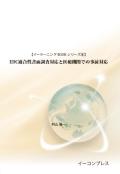 【イーラーニングBOOK8】EDC適合性書面調査対応と医療機関での事前対応