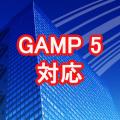 【GAMP 5対応】CSV対応ガイドライン