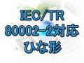 【IEC/TR 80002-2対応】 コンピュータバリデーション様式集
