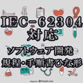【IEC-62304対応】ソフトウェア開発規程・手順書ひな形