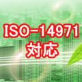 【ISO-14971対応】リスクマネジメント規程・手順書・様式