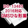 【ISO-13485:2016対応】品質マニュアル