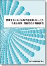 [書籍]  懸濁重合における粒径制御・均一化と機能性粒子調製
