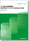 [書籍] 一発必中[3] ダイ塗布と塗布欠陥メカニズム/対策
