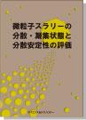 [書籍] 微粒子スラリーの 分散・凝集状態と分散安定性の評価