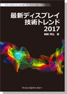 【ebook】 <テクニカルトレンドレポート> シリーズ2 最新ディスプレイ技術トレンド 2017