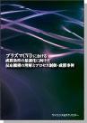 [書籍] プラズマCVDにおける成膜条件の最適化に向けた反応機構の理解とプロセス制御・成膜事例