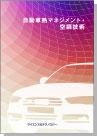 [書籍] 自動車熱マネジメント・空調技術