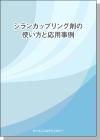 [書籍] シランカップリング剤の使い方と応用事例