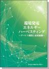 [書籍] 環境発電・エネルギーハーベスティング技術 ―デバイス開発と応用展開―