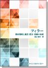 [書籍] フィラー 素材理解 と 選定・配合・混練の技術