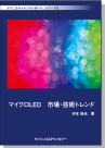 [書籍] <テクニカルトレンドレポート> シリーズ6  マイクロLED市場・技術トレンド