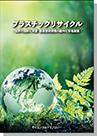 [書籍] プラスチックリサイクル - 世界の規制と対策・要素技術開発の動向と市場展望 -