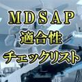 【MDSAP適合性チェックリスト】マネジメントプロセス(CH1)