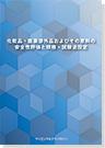 [書籍] 化粧品・医薬部外品およびその原料の 安全性評価と規格・試験法設定