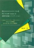 [書籍] 【要点をわかりやすく学ぶ】PIC/S GMP Annex15適格性評価とバリデーション