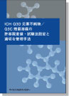 [書籍] ICHQ3DQ3Cの許容限度値/試験法設定と管理手法