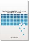 [書籍] 注射剤製造の無菌性保証・バリデーションと異物低減