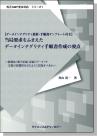 [書籍] 当局要求をふまえた データインテグリティ手順書作成の要点