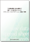 [書籍] 【 医薬品製造工場・試験室 】 紙データの電子化プロセスと スプレッドシートのバリデーション/運用/管理