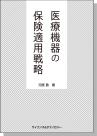 [書籍] 【製本版+ebook版】 医療機器の保険適用戦略