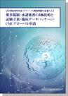 [書籍] 【日米欧同時申請/グローバル開発戦略を見据えた】 薬事規制・承認審査の3極比較と 試験立案・臨床データパッケージ/CMCグローバル申請