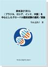 [書籍] 欧米及びBRICs・グローバル臨床試験選択と実施