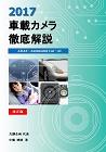 [書籍] 2017車載カメラ 徹底解説 (改定版 + PDF付)