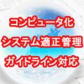 【コンピュータ化システム適正管理ガイドライン対応】システム台帳管理システム