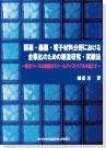 [書籍] 企業化のための製造研究・実験法
