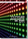 [書籍] <テクニカルトレンドレポート> シリーズ3マイクロLED製造技術と量産化への課題・開発動向