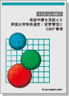[書籍] ≪ICH Q11対応≫承認申請を見据えた 原薬出発物質選定/変更管理とGMP管理