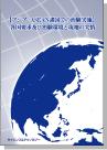 [書籍] 【アジア・ASEAN諸国での治験実施】 各国要求及び治験環境と現地の実情