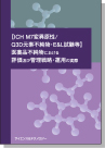 [書籍] ※製本版購入者様限定ページ【ebook版単体】  【ICH M7変異原性/Q3D元素不純物・E&L試験等】 医薬品不純物における 評価及び管理戦略・運用の実際