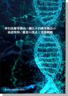 [書籍] 再生医療等製品/遺伝子治療用製品の承認取得/審査の視点と実務戦略