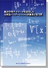 [書籍] 統計学的アプローチ 分析法valの評価と妥当性