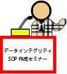 (7/15)データインテグリティSOP作成セミナー