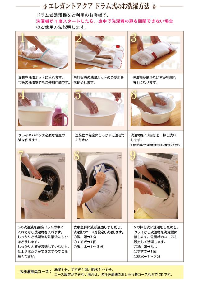 エレガントアクアドラム式洗濯方法