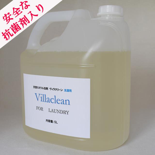 安全な抗菌剤入り洗濯用洗剤5L詰め替え用【エコラール】