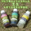 ゴルフ場のようにきれいな芝生を育てる安全な栄養剤【エコラール】