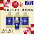 抗菌洗剤福箱2020年