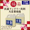 抗菌洗剤大容量福箱2020年