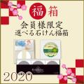 選べる石鹸福箱2020年