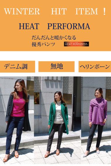 ヒートパフォーマー/デニム調/無地/ヘリンボーン/パンツ