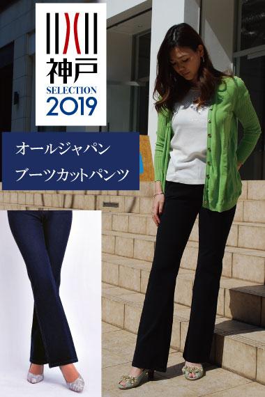 オールジャパンブーツカットパンツ