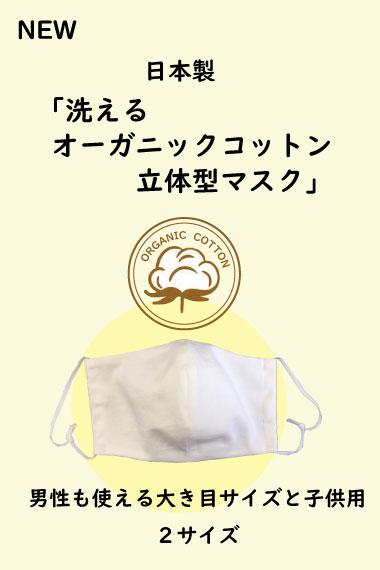 洗えるオーガニックコットン立体マスク【クレジットカード払いは送料無料】
