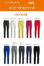 10色ホットペチカパンツ