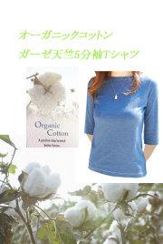 オーガニックコットンガーゼ天竺5分袖Tシャツ